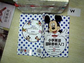 迪士尼 小学英语国际音标入门