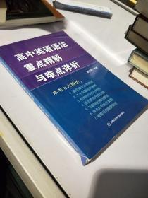 高中英语语法重点精解与难点详析
