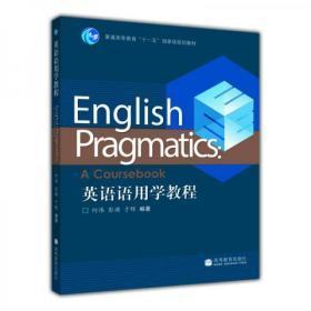 英语语用学教程