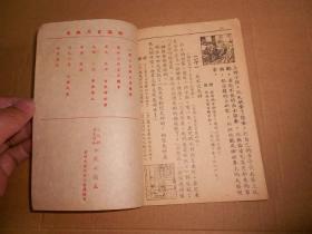 公民-第五册-四五十年代课本