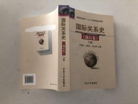 国际关系史(战后卷) 下册