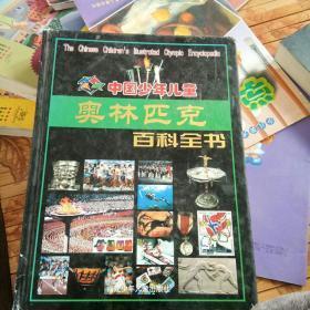 中国少年儿童奥林匹克百科全书
