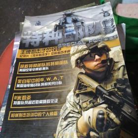 特种部队传奇 特种兵 精装本 第三卷