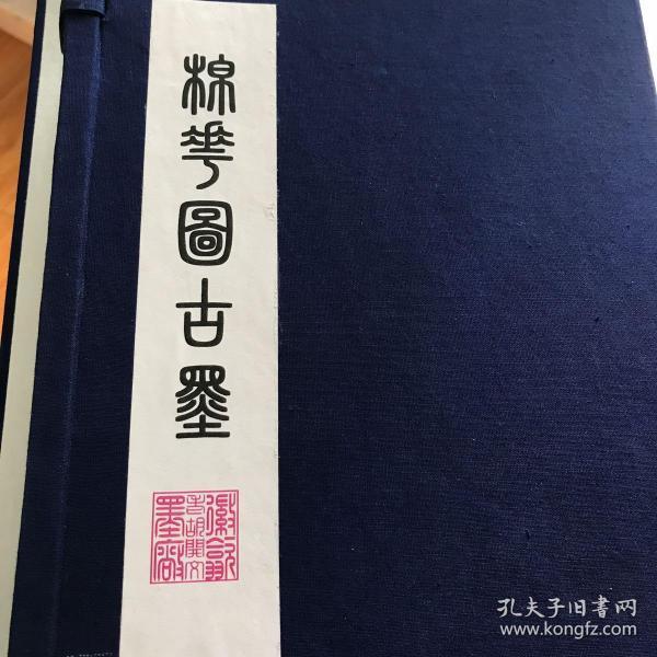棉花图古墨(一盒共16锭)