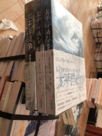 太平洋战争 全三册 9787515507170