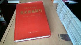 中国人民志愿军抗美援朝战史(精装)有彩图23幅