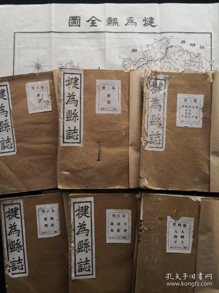 犍为县志民国26年铅印版,有犍为县地图(犍为县全图64.6X54.5厘米)