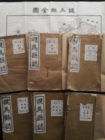 犍为县志民国26年铅印版,有地图(犍为县全图64.6X54.5厘米)