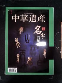 中华遗产 2019.8