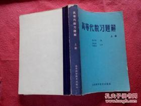 高等代数习题解 (上) /扬子胥编 山东科学技术