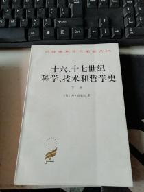 十六、十七世纪科学、技术和哲学史(下册)