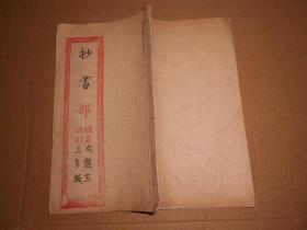 民国 作业本-抄书部-线装