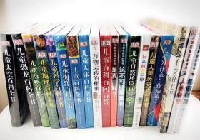 DK 儿童百科全书——任选一本哦
