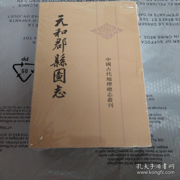 元和郡县图志