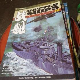 战舰 18(总第018期)