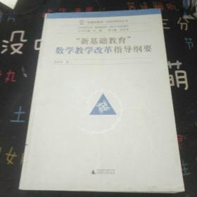 """""""新基础教育""""成型性研究丛书:新基础教育数学教学改革指导纲要"""