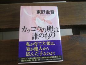 日文原版 カッコウの卵は谁のもの (光文社文库) 东野圭吾