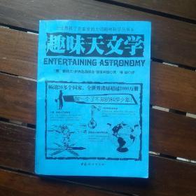全世界孩子最喜爱的大师趣味科学丛书6:趣味天文学