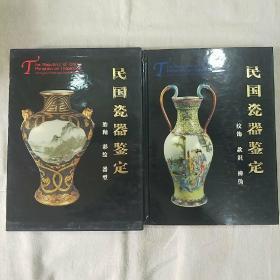 民国瓷器鉴定:纹饰 款识 辨伪+胎釉彩绘器型全2册