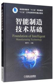 """智能制造技术基础:普通高等教育""""十三五""""规划教材"""