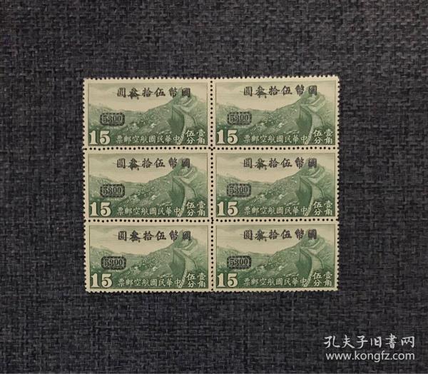 民国 航空邮票 6张
