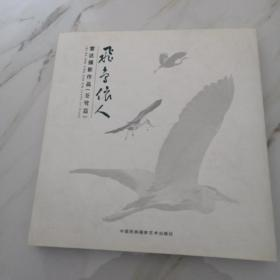 飞鸟依人 雷达摄影作品(苍鹭篇) 作者签赠本