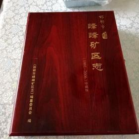 邯郸市峰峰矿区志(1991——2006)