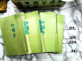 红楼梦 一、二、三、四 1-4 全四册 繁体竖版