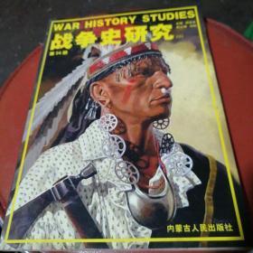 战争史研究(二)第34册