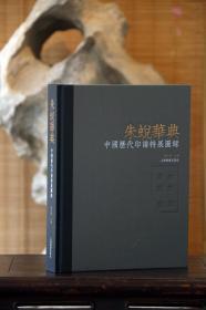 朱蜕华典 ——中国历代印谱特展图录