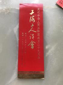 文革老书签:《庆祝中华人民共和国成立二十九周年上海工人诗会》!,,,,