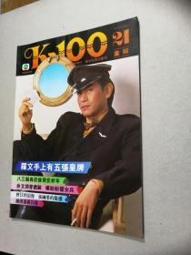 k100 画报 21期  罗文封面  张国荣 杨盼盼等  翁美玲广告