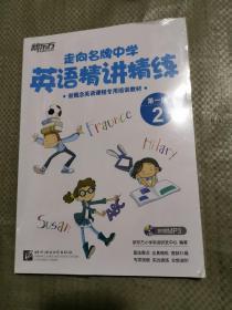 新东方·走向名牌中学:英语精讲精练第1册 2/新概念英语课程专用培训教材