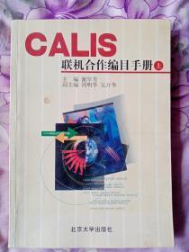CALIS联机合作编目手册(上册)