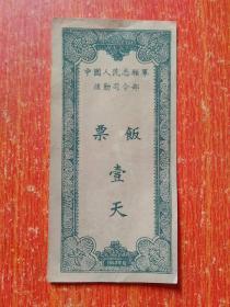 中国人民志愿军后勤司令部 饭票 壹天  1张