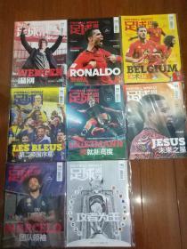 足球周刊2018年737.739.740.741.742.743.744.745期共8期8册无卡带海报打包出