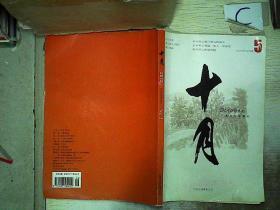 十月大型文学期刊2012 5
