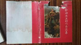 1960年出版+++精装本《《济南部队美术作品选集》》+++完整不缺页++