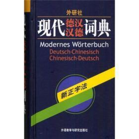 外研社 现代德汉汉德词典