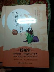 跟傅佩荣读西方哲学(青少年哲学经典读本彩插版)