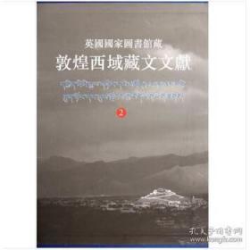 英国国家图书馆藏敦煌西域藏文文献(2)