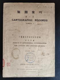 1943年:制图汇刊(第一号)创刊号