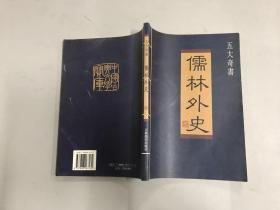 儒林外史+《官场现形记》+老残游记孽海花+二十年目睹之怪现状:五大奇书