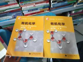有机化学  第三版(上册)