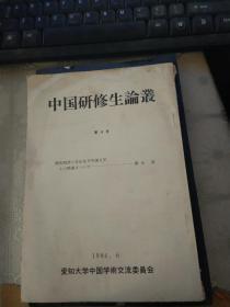 中国研修生论  第4号(日文原版书)