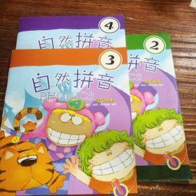 自然拼音学生课本(2-4本合售 )