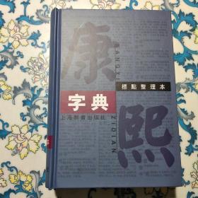 康熙字典标点整理本