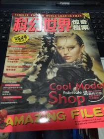 科幻世界:惊奇档案(2001年4期)【 带海报】