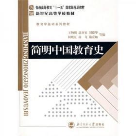 正版二手 简明中国教育史 王炳照  编  北京师范大学出版社 9787303009435