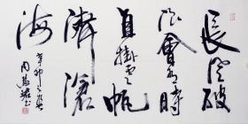 中国书协副主席周慧珺书法精品(自鉴) 编号15186